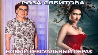 Страшная сила! 55-летняя Роза Сябитова превратилась в сексуальную Медузу Горгону (02.08.2017)