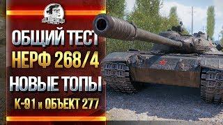 ОБЩИЙ ТЕСТ - НЕРФ 268/4, НОВЫЕ ТОПЫ - K-91 и Объект 277