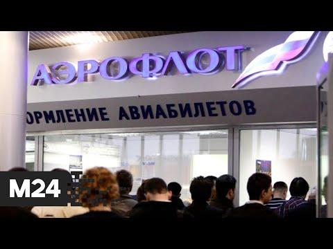 """""""Аэрофлот"""" рассказал, как вернуть деньги за билеты - Москва 24"""