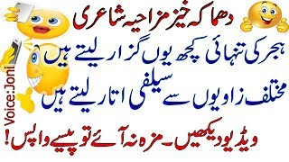 Selfie Funny Urdu Poetry - Best Funny Urdu Poetry - Funny Poetry For Friends - Funny Poetry For Kids