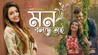 Mon Bolche Tai (মন বলছে তাই) | NEW Bangla Music Video 2018 | Nayeem | Sabnam Faria | Kona | Emon