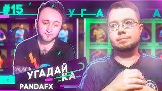УГАДАЙ-КА 2.6   PANDAFX