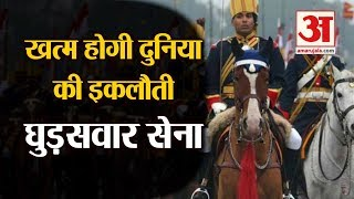 61st Cavalry Regiment। खत्म होने वाली है भारत में मौजूद दुनिया की इकलौती घुड़सवार सेना