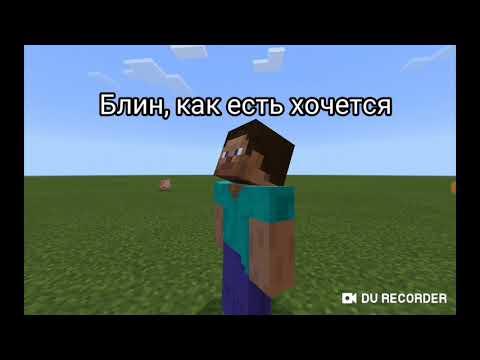 Три Полоски - Приколы Майнкрафт Машинима