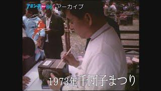 1973年 千団子まつり【なつかしが】