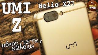 UMI Z - новый смартфон на Helio X27,обзор,тесты,выводы
