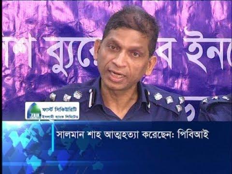 নায়ক সালমান শাহ অত্মহত্যা করেছিলেন বলে জানিয়েছে পিবিআই | ETV News