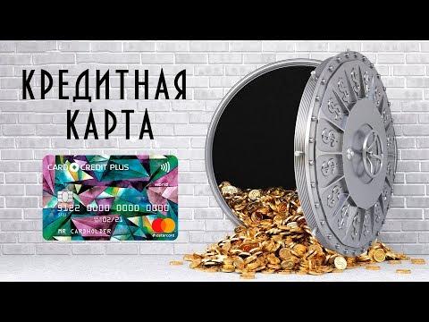 Кредитная карта Кредит Европа Банка   Обзор и отзывы (Card Credit Plus)