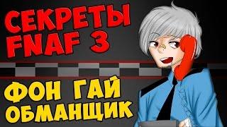 Five Nights At Freddy's 3 - ФОН ГАЙ ОБМАНЩИК