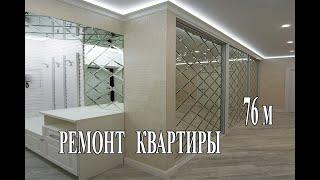Дизайнерский ремонт 76м  2-комн. квартира