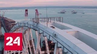 Изящная, воздушная, надежная: установлена автомобильная арка Крымского моста - Россия 24