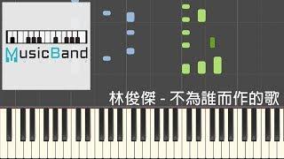 林俊傑 JJ Lin   不為誰而作的歌   鋼琴教學 Piano Tutorial [HQ] Synthesia
