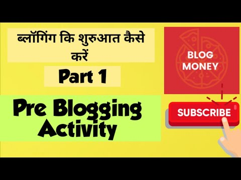 How To Start Blogging|Pre Blog Activity |Blog Tips By @Blog Money  #Howtostartblogging #Blog_Money