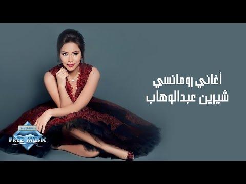 Sherine Abdel Wahab | شيرين عبد الوهاب - أغاني رومانسية