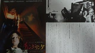 チェンジリング1980映画チラシジョージ・C・スコット