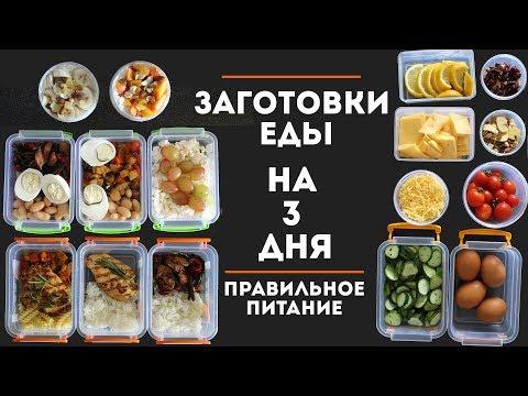 ЗАГОТОВКА ЕДЫ НА 3 ДНЯ #1 | ПРАВИЛЬНОЕ ПИТАНИЕ MEAL PREP by Olya Pins