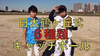 強豪校【日大鶴ヶ丘高校式】6種類のキャッチボール!