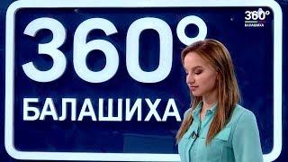 НОВОСТИ 360 БАЛАШИХА 14.08.2018