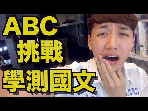 ABC 挑戰 學測國文! 會不會一題都沒答對?(不是學測英文喔!!)