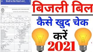बिजली बिल कैसे चेक करें 2021| how to check electricity bill| bijli bill kaise check kare |Bilji Bill