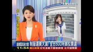 全台500所高校制服選美大賞 (2014/5/2)