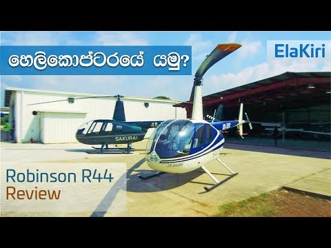Helicopter Review – Robinson R44 Raven II, Astro from ElaKiri.com