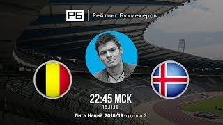 Прогноз и ставка Никиты Ковальчука: Бельгия — Исландия