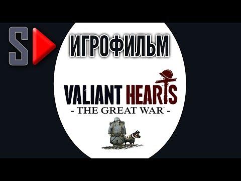 Игрофильм Valiant Hearts. The Great War (все предметы, 1080p, 60 fps)