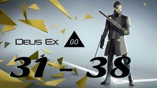 DEUS EX GO : ИГРА НА АНДРОИД : УРОВНИ 31 - 38