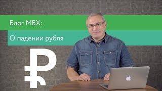 Блог МБХ: о падении рубля