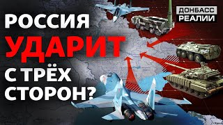 Чем закончится российское обострение на границе Украины?   Донбасс Реалии