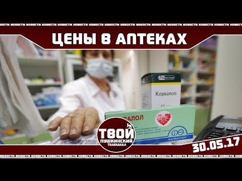 Препараты лечение воспаления предстательной железы у мужчин