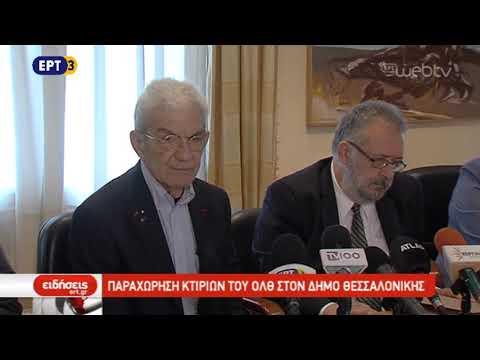 Παραχώρηση κτιρίων του ΟΛΘ στον δήμο Θεσσαλονίκης | 15/10/2018 | ΕΡΤ