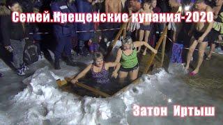 г.Семей.Крещенские купания-2020 р.Иртыш