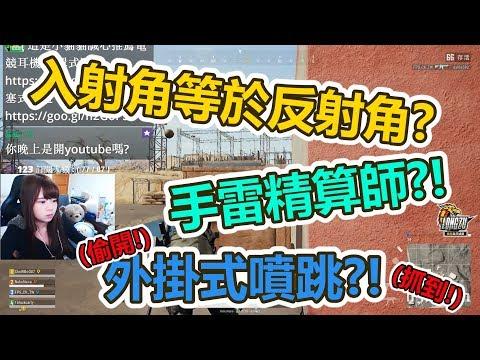 【小貓奈奈】外掛神仙噴射式手榴彈