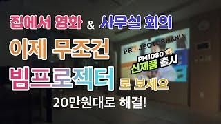 프로젝터매니아 PM1080 프로 (정품)_동영상_이미지