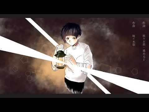 泥濘/蒼姫ラピス-枇々木 愁