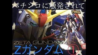 【パチンコになったので】RG Zガンダム制作記① 【Make A Zeta Gundam's Plastic Model】