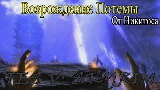 TES V: Skyrim - дополнительные квесты (Experimental)