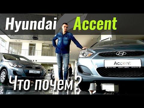 Hyundai  Accent Седан класса B - тест-драйв 4