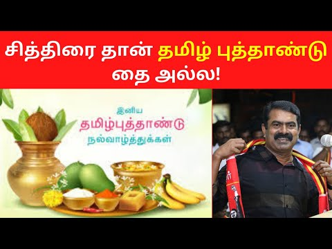When is Tamil New Year - April or January?