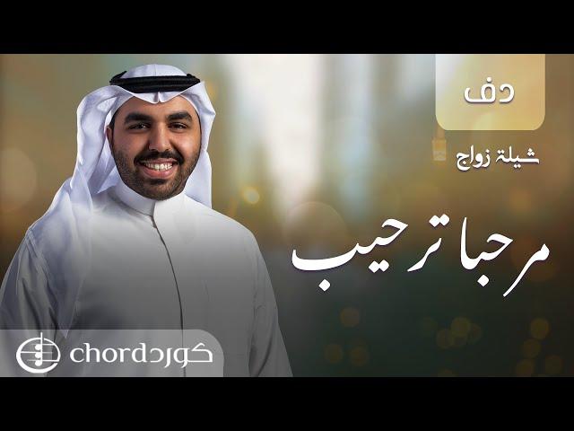 شيلة زواج أصدح نسخة دف متجر كورد استديو