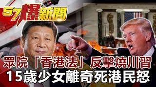 眾院「香港法」反擊燒川習 15歲少女離奇死港民怒《57爆新聞》網路獨播版 2019.10.16