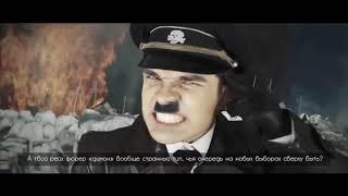 v s mobiНеебический Рэп Баттл l Путин VS Гитлер