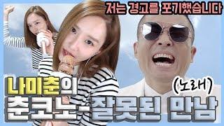 [춘코노] 노래와 나미춘의 잘못된 만남~♥