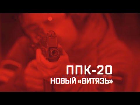 Военная приемка. ППК-20. Новый «Витязь»
