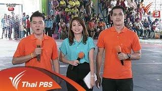 ThaiPBS Kids Sports - สนามที่ 2