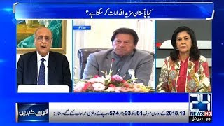 Najam Sethi Show ¦ 24 Feb 2020 ¦ 24 News HD