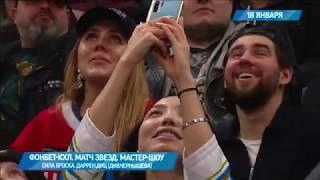 Видео дня – 18 января 2020. Мастер-шоу КХЛ