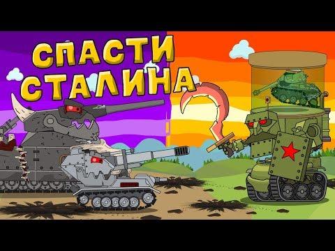Спасти Сталина - Мультики про танки видео